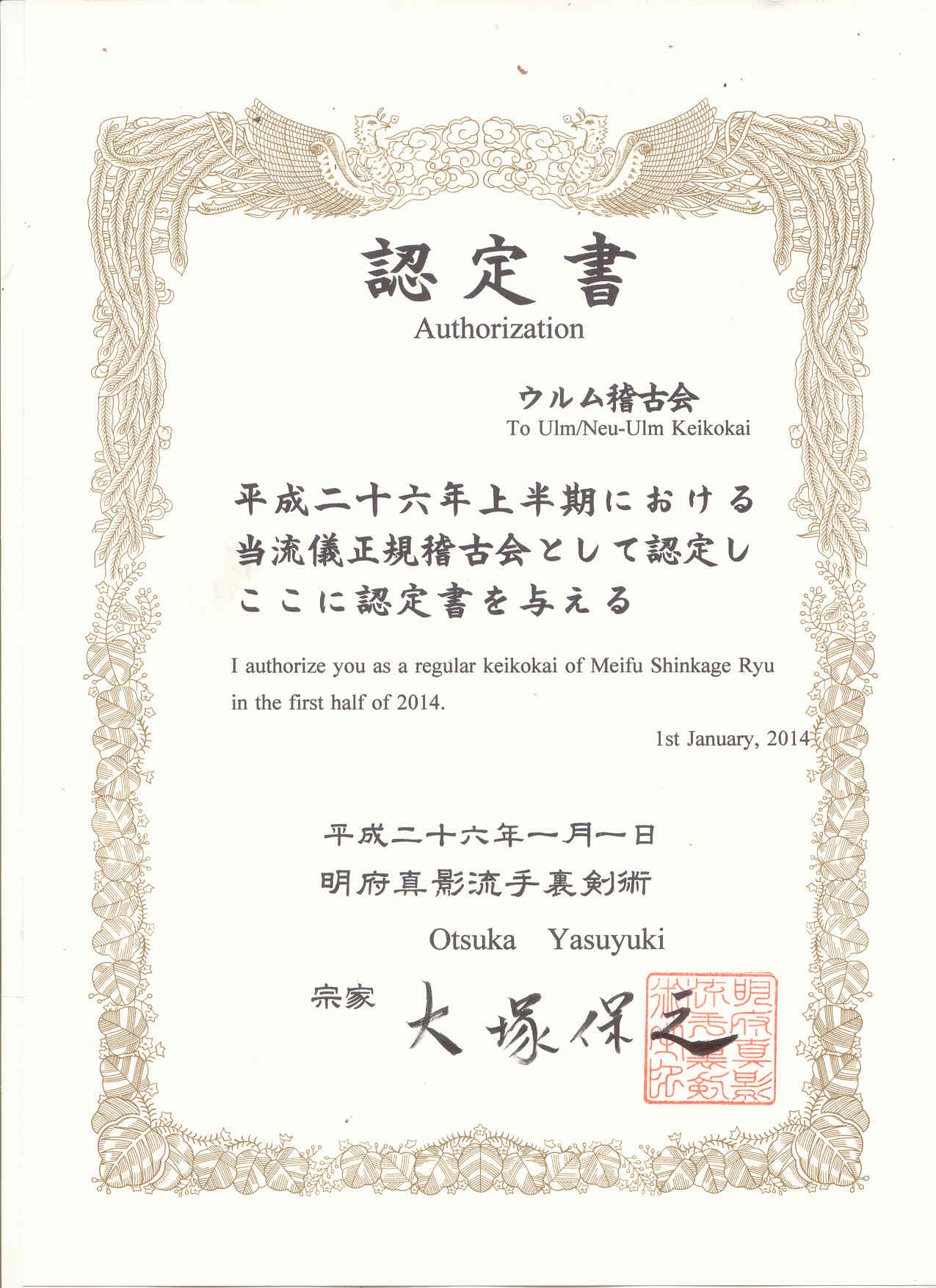 Authorization 1-2014