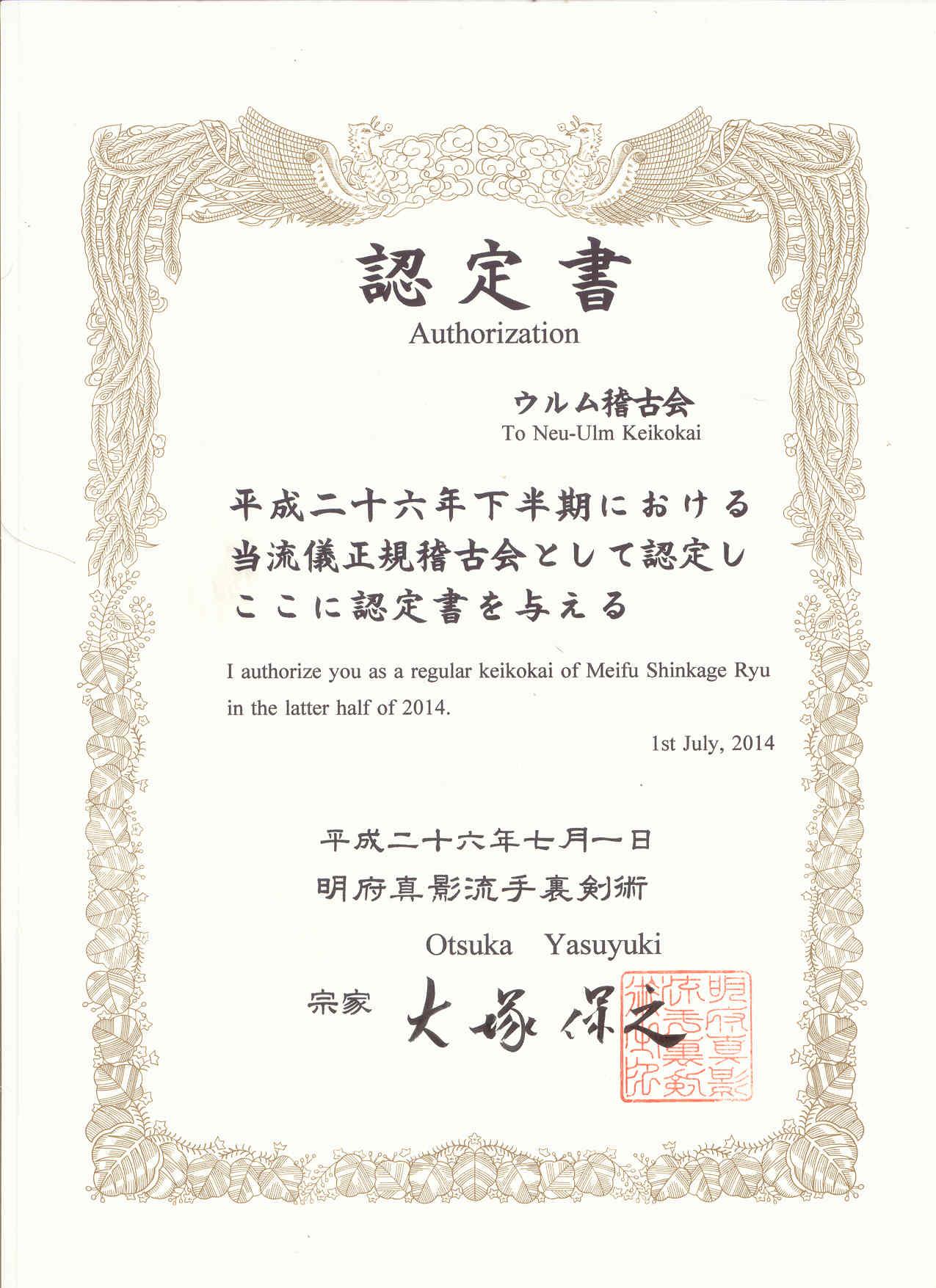 authorization 2 2014
